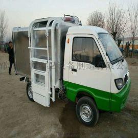 物业小区用电动环卫车 小型电动四轮垃圾收集自卸车