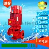 立式单吸单级消防泵加压泵XBD12.5/55.6