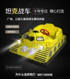 河南三樂玩具廠雙人坦克兒童碰碰車新款