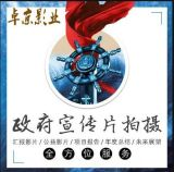 深圳政府宣传片制作的应用领域