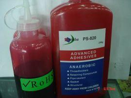 红胶 (PS-820, PS-810, LY-255, LY-0)