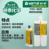 硬度高、保密性好、耐高温、耐酸碱防水高温电子胶水