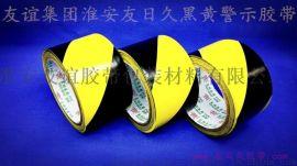 淮安友日久PVC黑黄警示斑马胶带