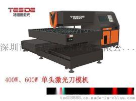山东印刷木板刀模激光切割机-刀模设备厂家15999521009