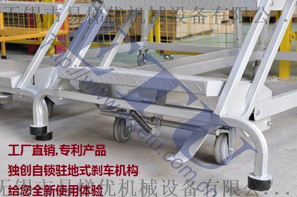 ETU易梯优,工厂直销移动取货梯 拆装式钢制登高梯  现在购买全国包邮啦