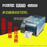 Postek博思得G6000条码打印机600点高清标签打印