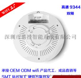 AR9341工业级WIFI路由器