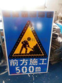 公路施工标志牌太阳能 led前方施工标志定制