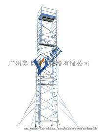 奥卡6米工程施工单位用铝合金脚手架