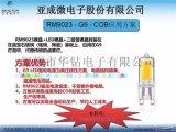 RM9023 亚成微 G9球泡专用光源