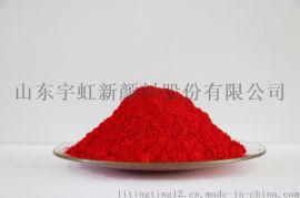 宇虹颜料供应溶剂墨用颜料红254色粉
