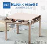 麻將機餐桌兩用全自動四口機家用自動麻將機麻靜音