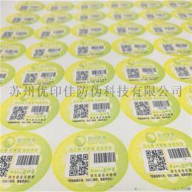 扫一扫查询二维码标签可变二维码标签定制印刷制作