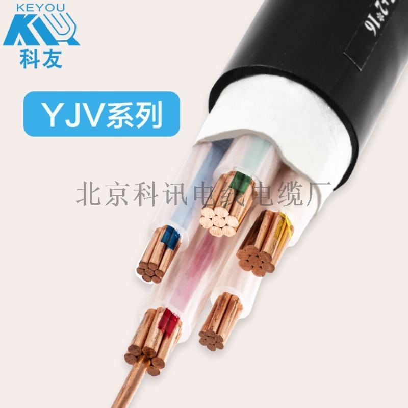 北京科讯线缆YJV4*10+1*6国标足米电线电缆