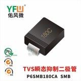 TVS瞬态抑制二极管P6SMB180CA SMB封装印字180C YFW/佑风微品牌