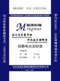 mk-m6防靜電水泥砂漿