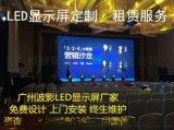 广州LED显示屏 室内P3电子屏 舞台会议显示屏