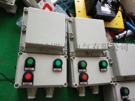 BQC-9A防爆电磁启动器控制3KW电机防爆开关箱