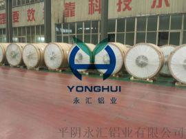 现货销售0.8MM3003合金铝卷,防腐保温铝卷