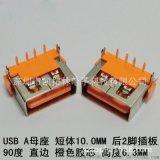 短体USB端子2.0短体10.8沉板1.9黄色胶心