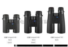 德国进口蔡司 征服者HD 8X42高清双筒望远镜