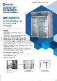 1300L層析實驗冷櫃 蛋白純化冷櫃