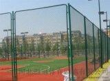球场护栏网学校操场篮球场围网厂家
