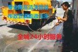 无锡全城 专业疏通下水道化粪池清理 管道清洗