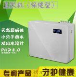 第一密码保健型生命元素直饮机日本硅元素UMO硅素