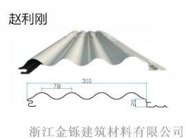 暗扣板20-78-310 无钉铝镁锰板