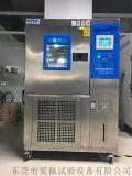 温度湿度恒温恒湿试验箱