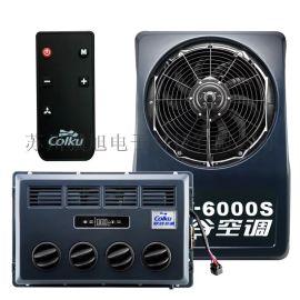歌谷24V分体式电动变频驻车空调