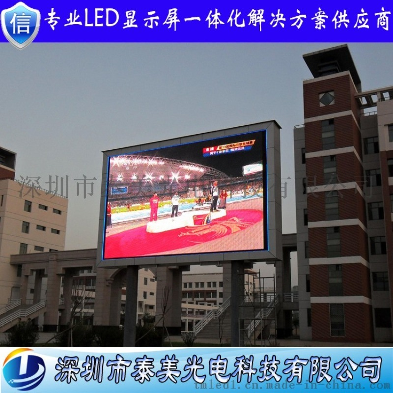 戶外高清顯示屏 P6全綵LED電子屏 樓體廣告屏