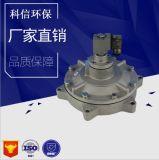 科信DMF-Y淹没式脉冲电磁阀 喷吹阀 厂家直销