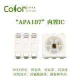 APA107内置IC5050RGB幻彩灯珠厂家供货