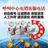 北京國炫通信新一代雲呼叫中心電話營銷外呼系統