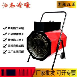 重慶手推式45KW工業電熱風機高溫出風加溫烘幹機
