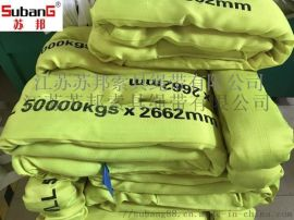 苏邦 圆形吊带 环形柔性吊装带 价格优惠 品质保证