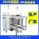 专业生产全自动NGOK收板机 深圳ng/ok收板机