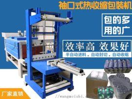 袖口式热收缩包装机 饮料/啤酒/玻璃水包装机 热塑封膜包机