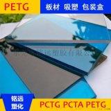 PCTG TX2001 耐高溫 食品級 塑膠原料