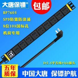 大唐保镖HP7605 PDU电源插座 机柜专用电源
