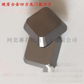钻石四方硬质合金铣刀片后角20度刀片4160511