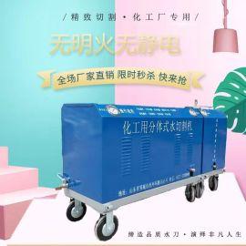 超高压水刀 小型高压水切割机 便携式高压水切割机