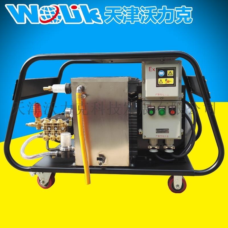 沃力克WL3521EX防爆高壓清洗機 油田除油脂清洗用!