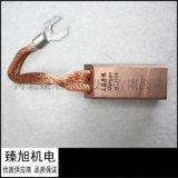 電機碳刷電刷 各種材質 超強耐磨 可定做