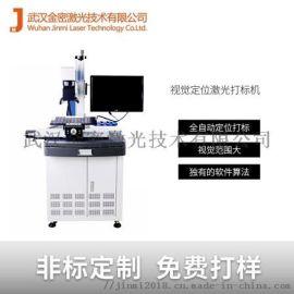 LCD屏雕刻二维码及商标三维视觉激光打标机