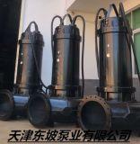 鑄鐵熱水潛水排污泵 鑄鐵耐高溫潛水排污泵