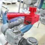 HA03508長臂輪閥安全鎖具