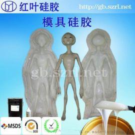 模具硅胶/工艺品模具硅胶/灌模模具硅胶